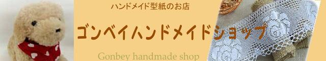 小物とバッグ ハンドメイド型紙の店 ゴンベイハンドメイドショップ