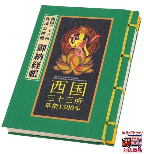西国霊場三十三ヶ所 納経帳(小) 草創1300年記念版