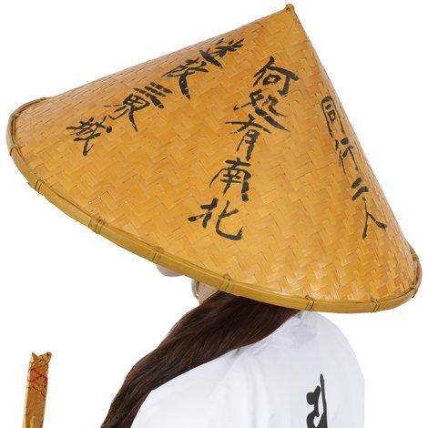 竹笠(大) 柿渋風