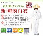 【アウトレット 40%OFF】新・軽爽白衣 (背文字入り 袖付き)
