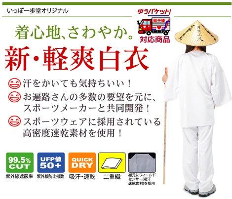 【アウトレット 40%OFF】新・軽爽白衣 (無地 袖付き)
