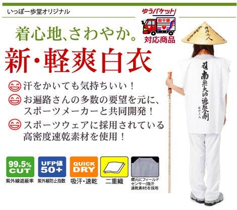 【アウトレット 40%OFF】新・軽爽白衣 (背文字入り 袖無し)