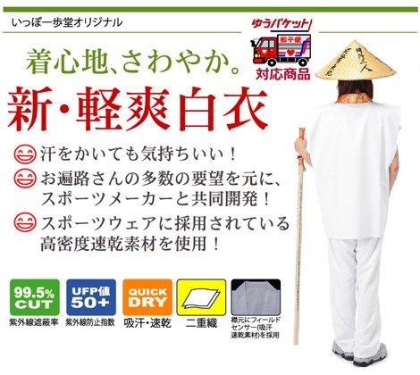 【アウトレット 40%OFF】新・軽爽白衣 (無地 袖無し)