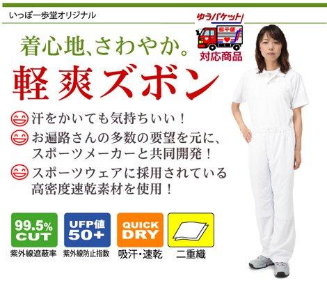 【アウトレット 40%OFF】新・軽爽ズボン (男女兼用)
