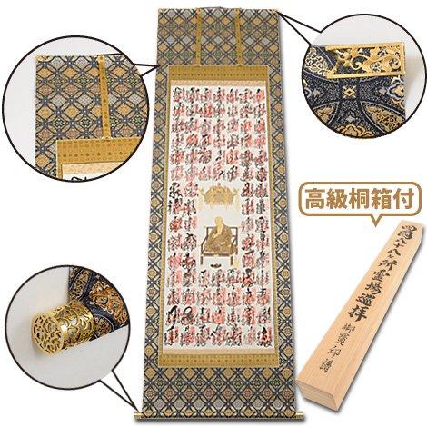 表装 京金襴 七宝繋紋
