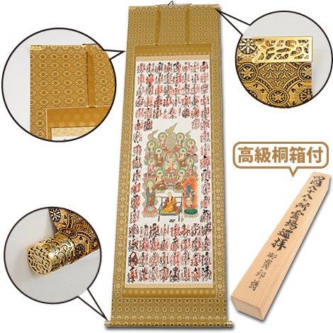 表装 京金襴 蜀江紋