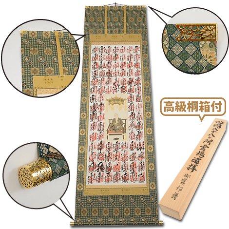 表装 京金襴 華紋