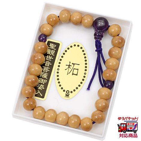 腕輪念珠(聖観世音菩薩) 柘(つげ)