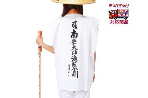 【アウトレット 50%OFF】着用白衣(背...