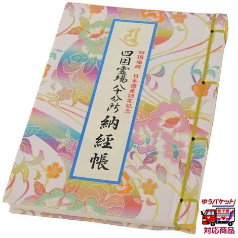 納経帳  フルカラー水彩画入 四国遍路...