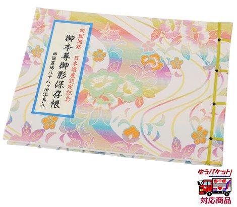 四国八十八ヶ所 御影帳(写真入) 四国遍路日本遺産認定記念版
