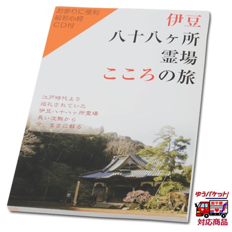 ガイドブック 伊豆八十八霊場こころの旅(般若心経CD付)