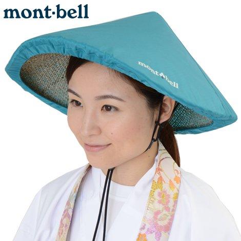 mont-bell フィールドアンブレロ ター...
