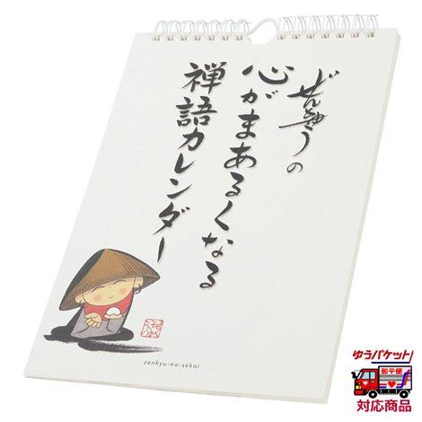 ぜんきゅうの心がまあるくなる 禅語カレンダー (日めくりカレンダー)
