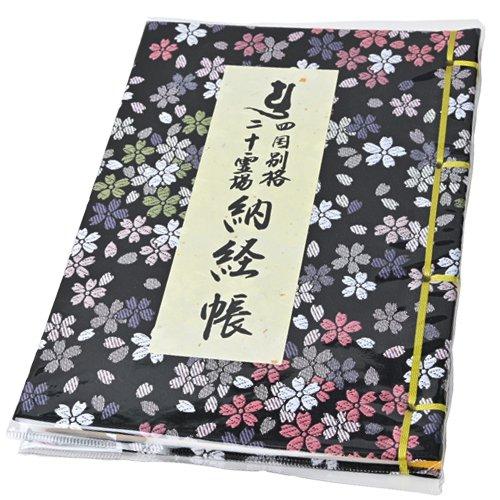 納経帳(墨絵入) 別格二十霊場(御影/...