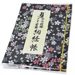 納経帳(墨絵入) 別格二十霊場(御影/散華収納ポケット付) 開創五十年記念版