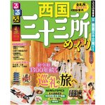 るるぶ 西国三十三所めぐり(2017年12月15日改訂 最新版)