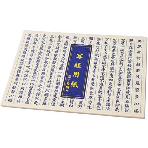 写経用紙(線入り)50枚 般若心経