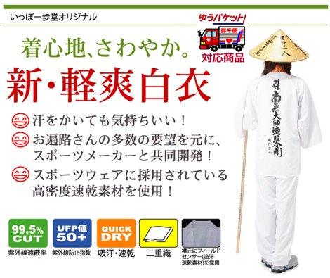 新・軽爽白衣 (背文字入り 袖付き)