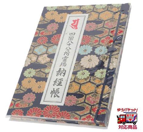 納経帳(菊柄 紺色)