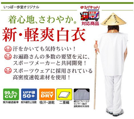 新・軽爽白衣 (無地 袖無し)