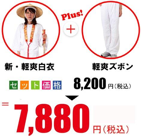 新・軽爽白衣 上下セット(無地 袖付き)