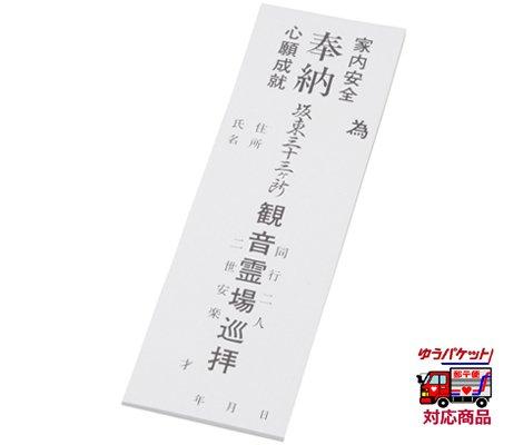 納札(白) 50枚 坂東三十三ヶ所