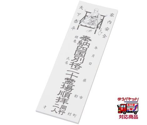 納札(白) 50枚 四国別格二十霊場