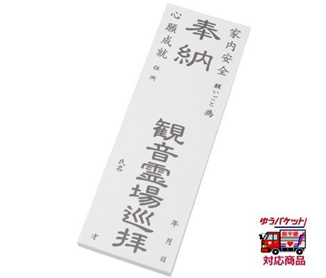 納札(白) 50枚 観音霊場用
