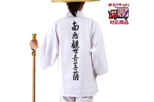 観音霊場 着用白衣(背文字入 袖付き)