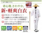 新・軽爽白衣 (背文字入り 袖付き) 観音霊場用