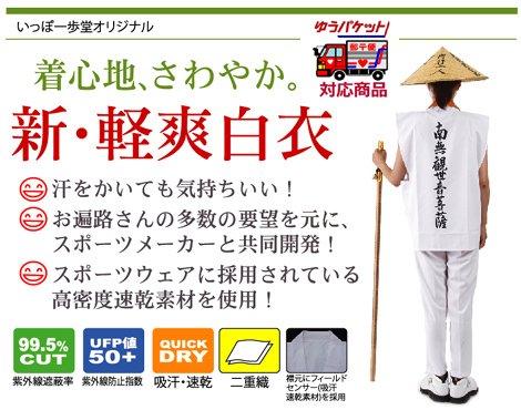 新・軽爽白衣 (背文字入り 袖無し) 観音霊場用