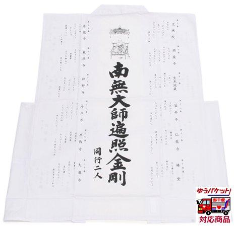 朱印用白衣(詠歌入 大師/墨) 別格二十霊場