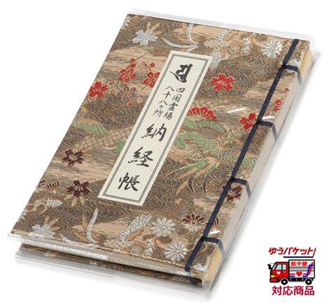 納経帳(小) 鳳凰柄 金色和紙