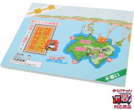 四国八十八ヶ所詳細地図帖 (21世紀新版)