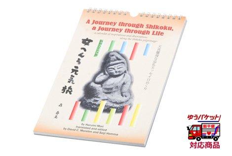 女へんろ元気旅 日めくりカレンダー(英語版)