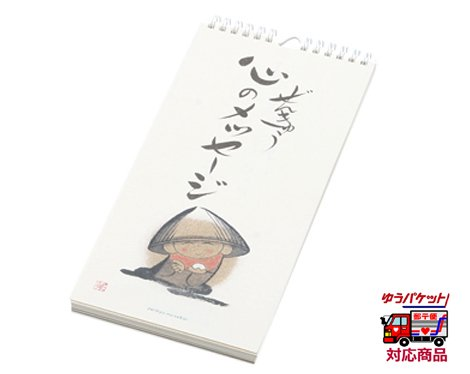 ぜんきゅう 心のメッセージ (日めくりカレンダー)