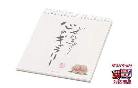 ぜんきゅう 心のギャラリー (日めくりカレンダー)