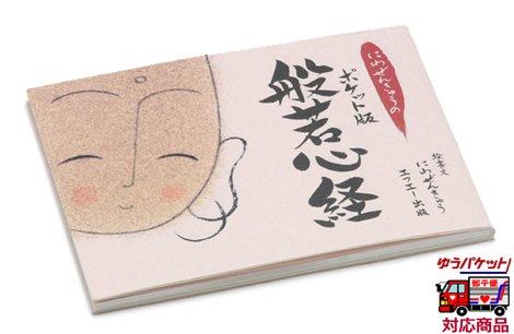 にわぜんきゅう ポケット版 般若心経 (絵本)