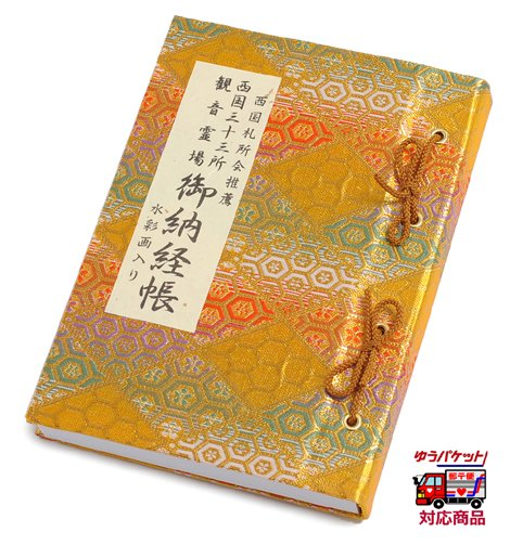 西国霊場三十三ヶ所 納経帳(小) 水彩画入