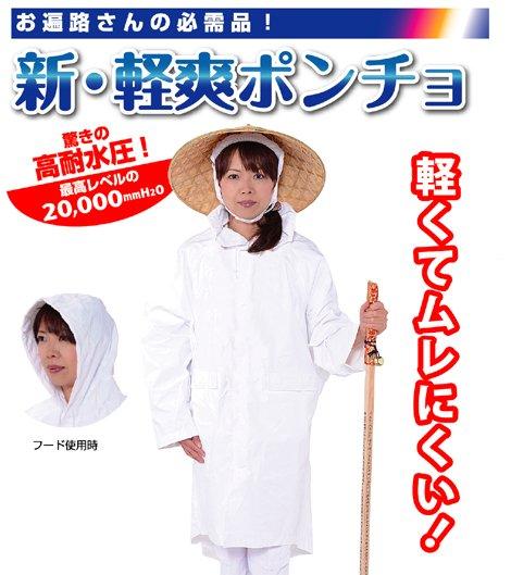 新・軽爽ポンチョ (背文字入 前開きタイプ) ※軽爽Tシャツ1着プレゼント