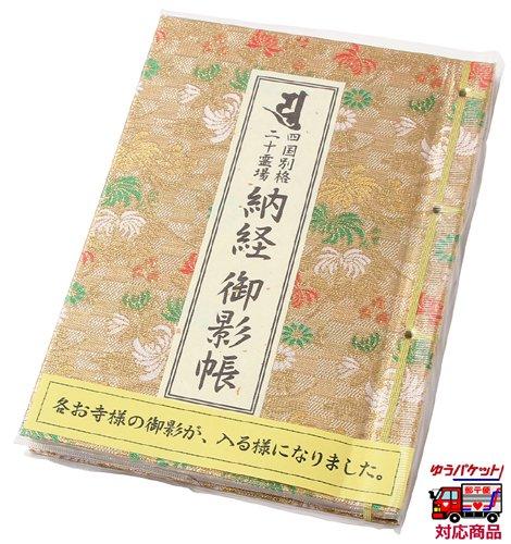 納経&御影帳(四国別格二十霊場) 黄金色