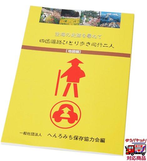 四国遍路ひとり歩き同行二人(地図編) 第11版 最新版