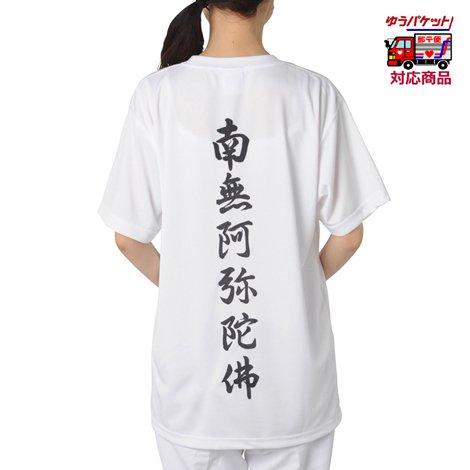 軽爽Tシャツ (南無阿弥陀仏)