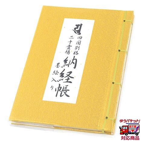 納経帳(墨絵入) 別格二十霊場 (御影ポケット付) 黄金色