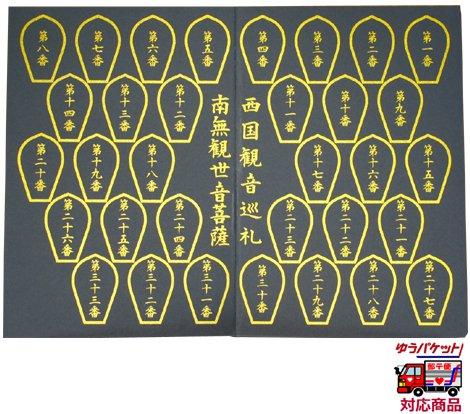 NEW 散華台紙 西国三十三ヶ所  平成26年5月配布開始 新散華対応品