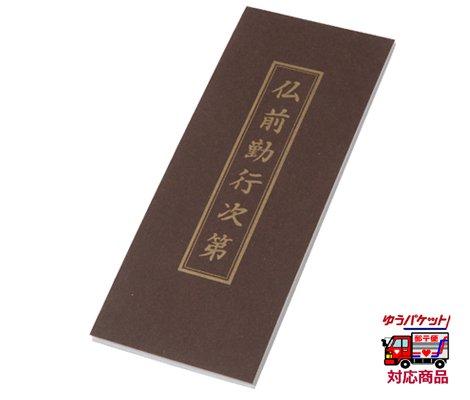 経本(仏前勤行次第)