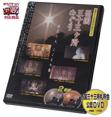 西国三十三ヶ所めぐり 西国三十三所札所会 公認DVD