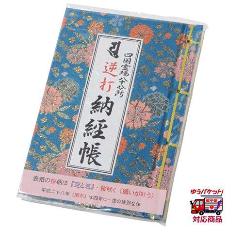 逆打納経帳 うるう年 桜柄 2016年版