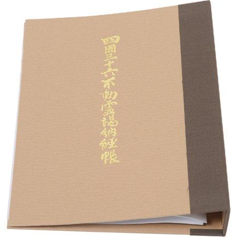 四国三十六不動霊場 納経帳バインダー
